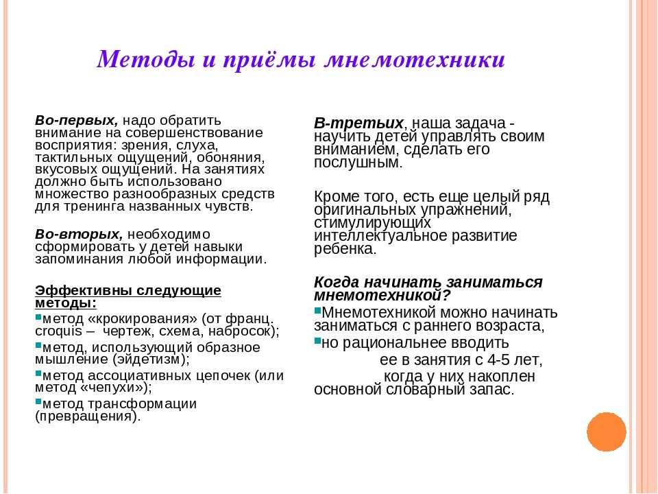 Исследовательская работа «мнемотехника (или правила – для себя) на уроках русского языка»