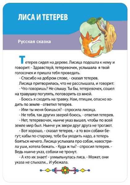 Поучительная сказка для детей, рекомендованная психологами :: syl.ru