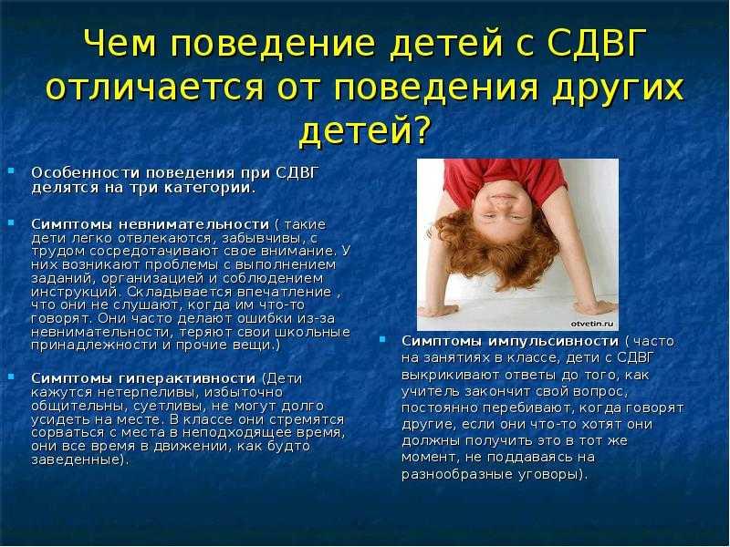 Невнимательный ребёнок: причины, методы коррекции