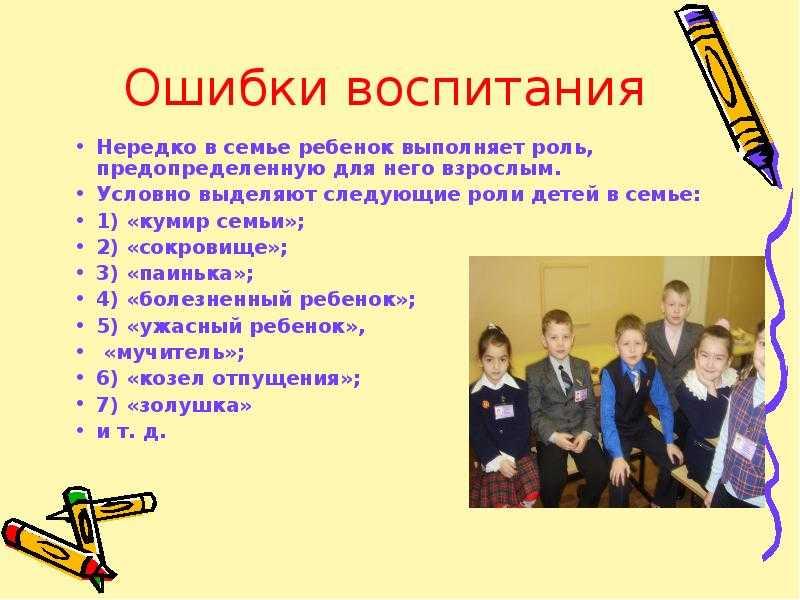Михаил литвак: 5 методов воспитания детей