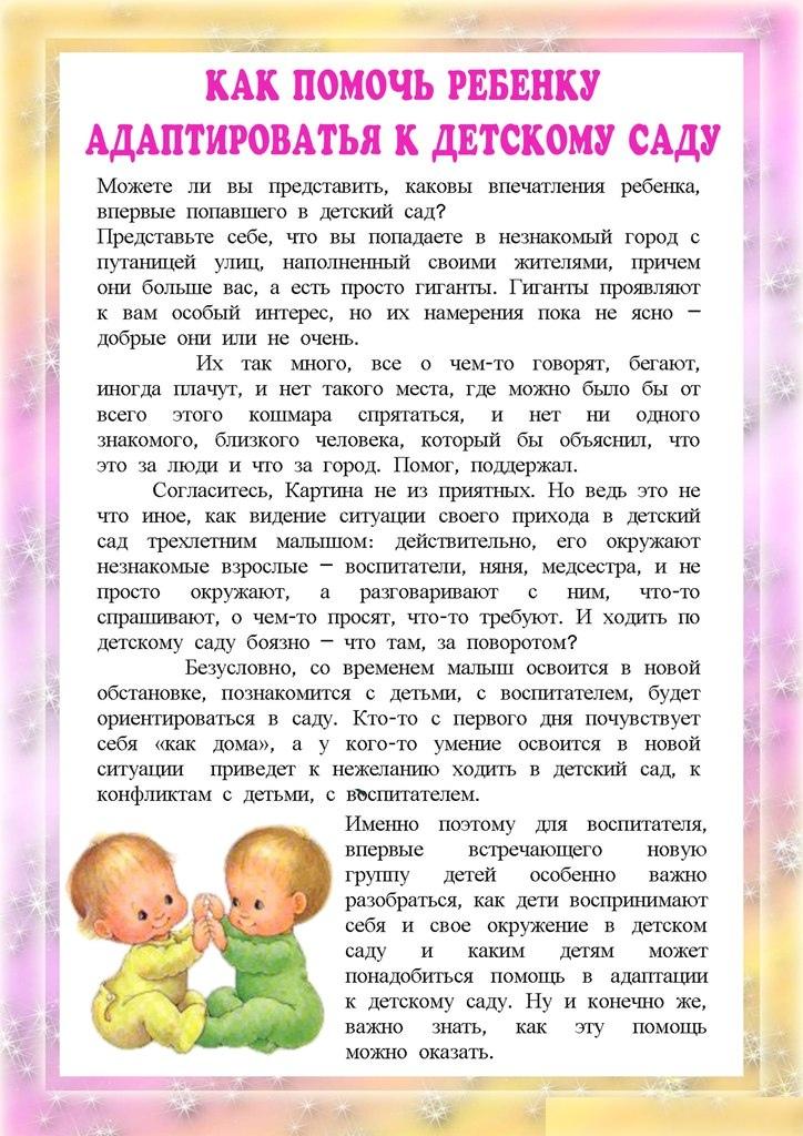 Ребенок не хочет ходить в садик, плачет: советы психолога, что делать родителям детей 3 лет, которые отказываются идти в сад, причины, детская психология