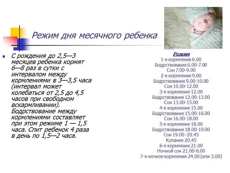 Сколько должен спать ребенок в 3 месяца, режим ребенка