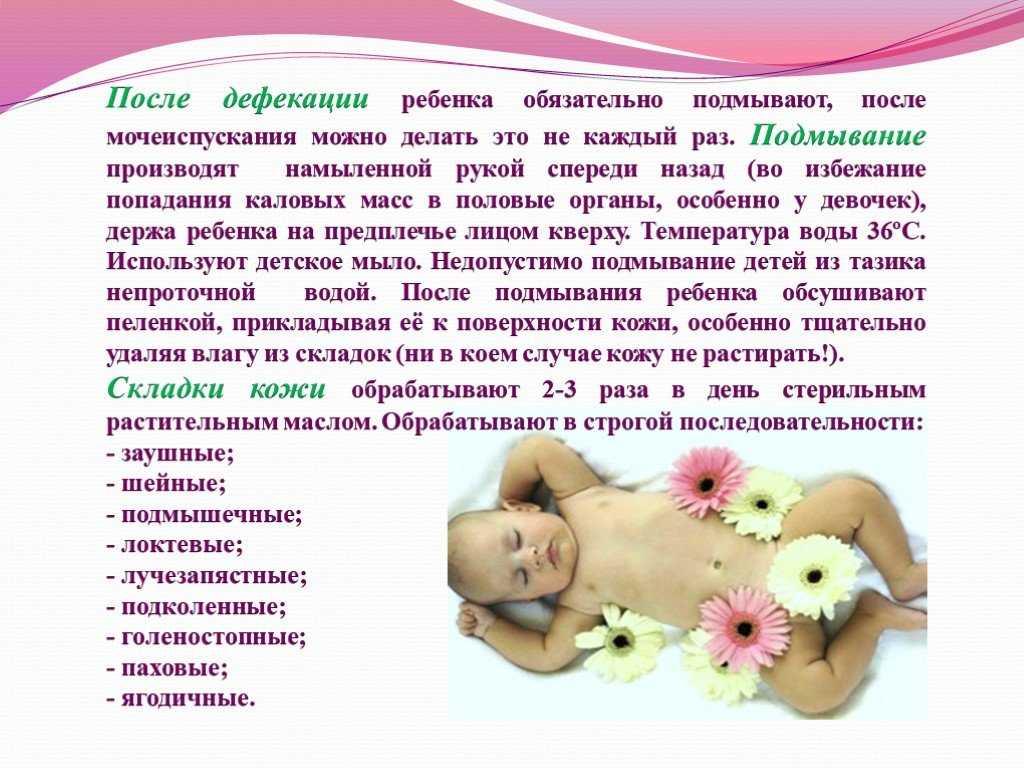Правила чистоты для новорожденного
