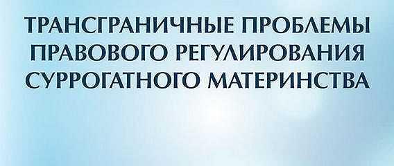 Правовое регулирование суррогатного материнства в россии и в других странах