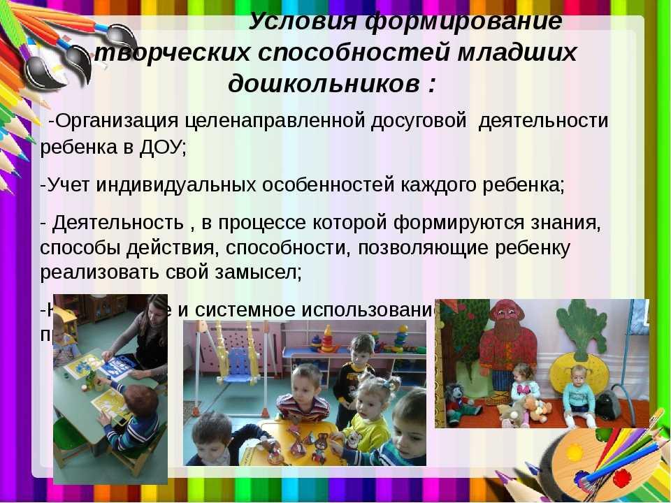 Варианты развития творчества у детей