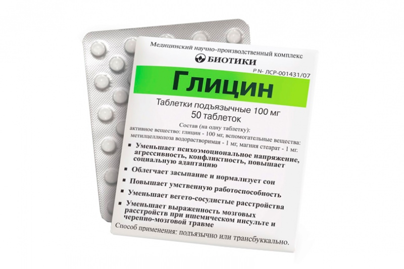 Глицин для грудничков комаровский - всё о грудничках