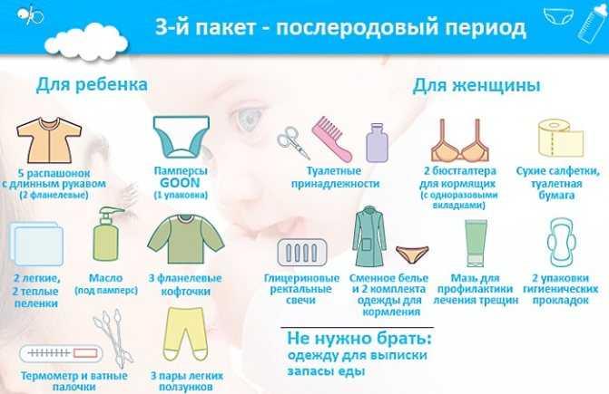 Вещи в роддом при кесаревом сечении: список необходимого, что взять с собой