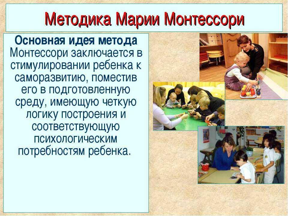 Монтессори методика для детей