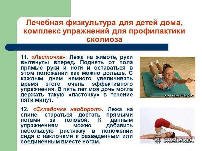 Комплексы массажа и гимнастики для детей