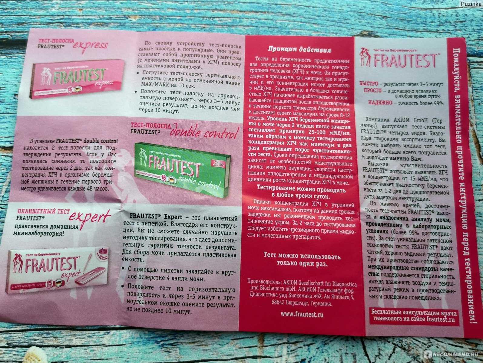 Тесты на беременность frautest: особенности и обзор продукции