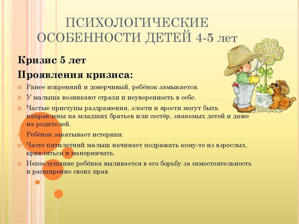 Психология воспитания детей школьного и дошкольного возраста