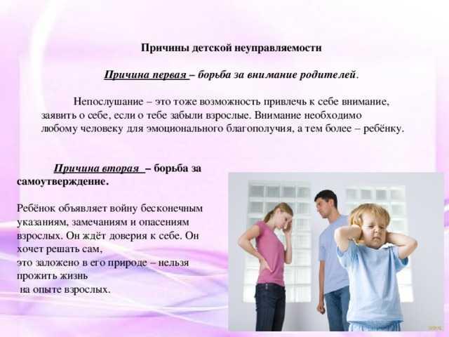 Послушный ребенок: почему не у нас? 5 ошибок современных родителей. послушный ребенок слишком послушные дети