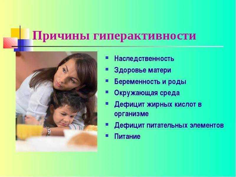 Cиндром дефицита внимания и гиперактивности у детей: симтомы, причины и лечение