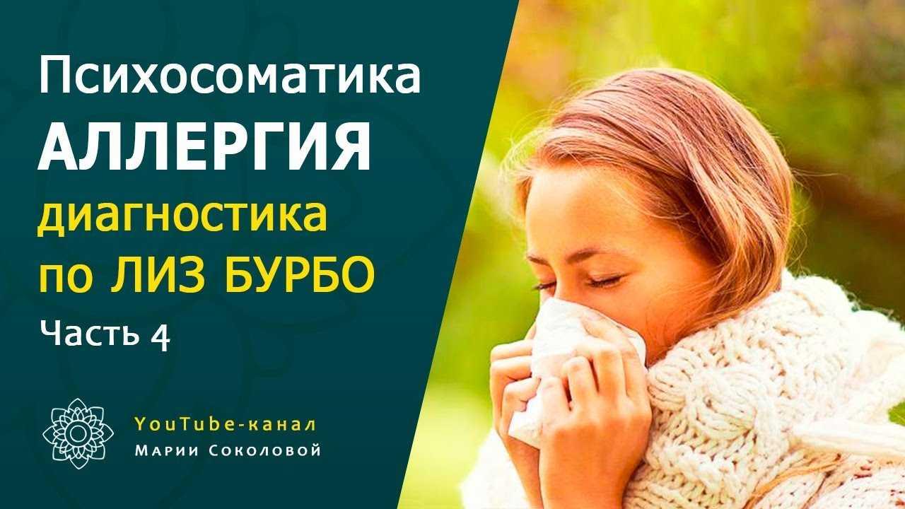 Психосоматика аллергии - причины аллергии у детей и взрослых