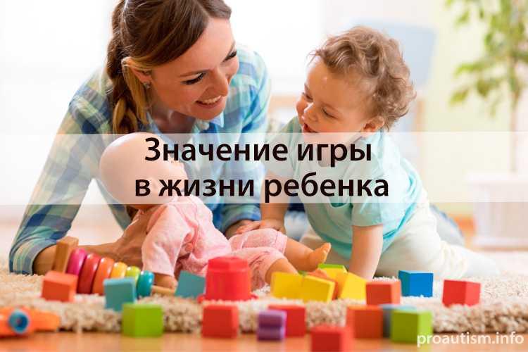 Муниципальное бюджетное дошкольное образовательное учреждение детский сад «олененок». «значение игры в жизни ребенка»