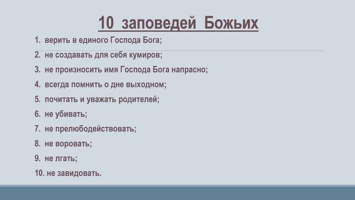 Десять заповедей здорового человека