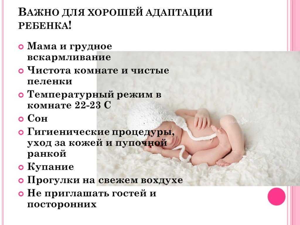 Первый месяц жизни новорожденного: учитываем все важные моменты!