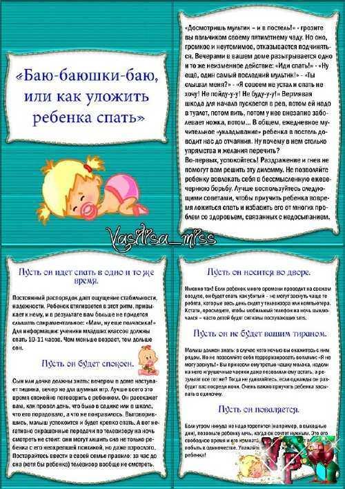 Как уложить спать малыша: 9 лайфхаков для молодых родителей