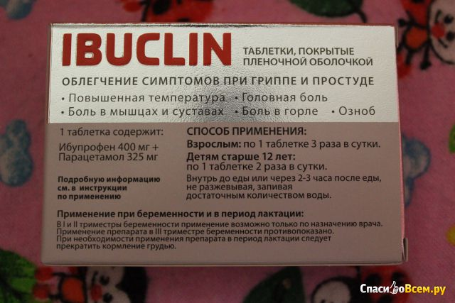 Ибупрофен при беременности