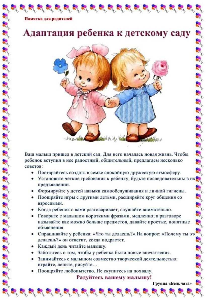 Адаптация ребенка к детскому саду — ошибки, советы психолога, рекомендации