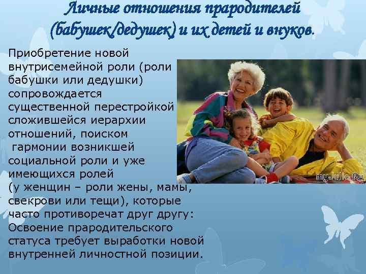 Роль бабушки в воспитании ребенка
