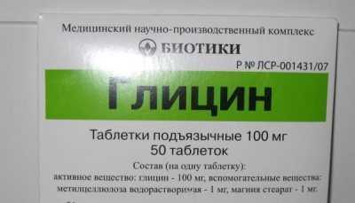 Глицин для новорожденных