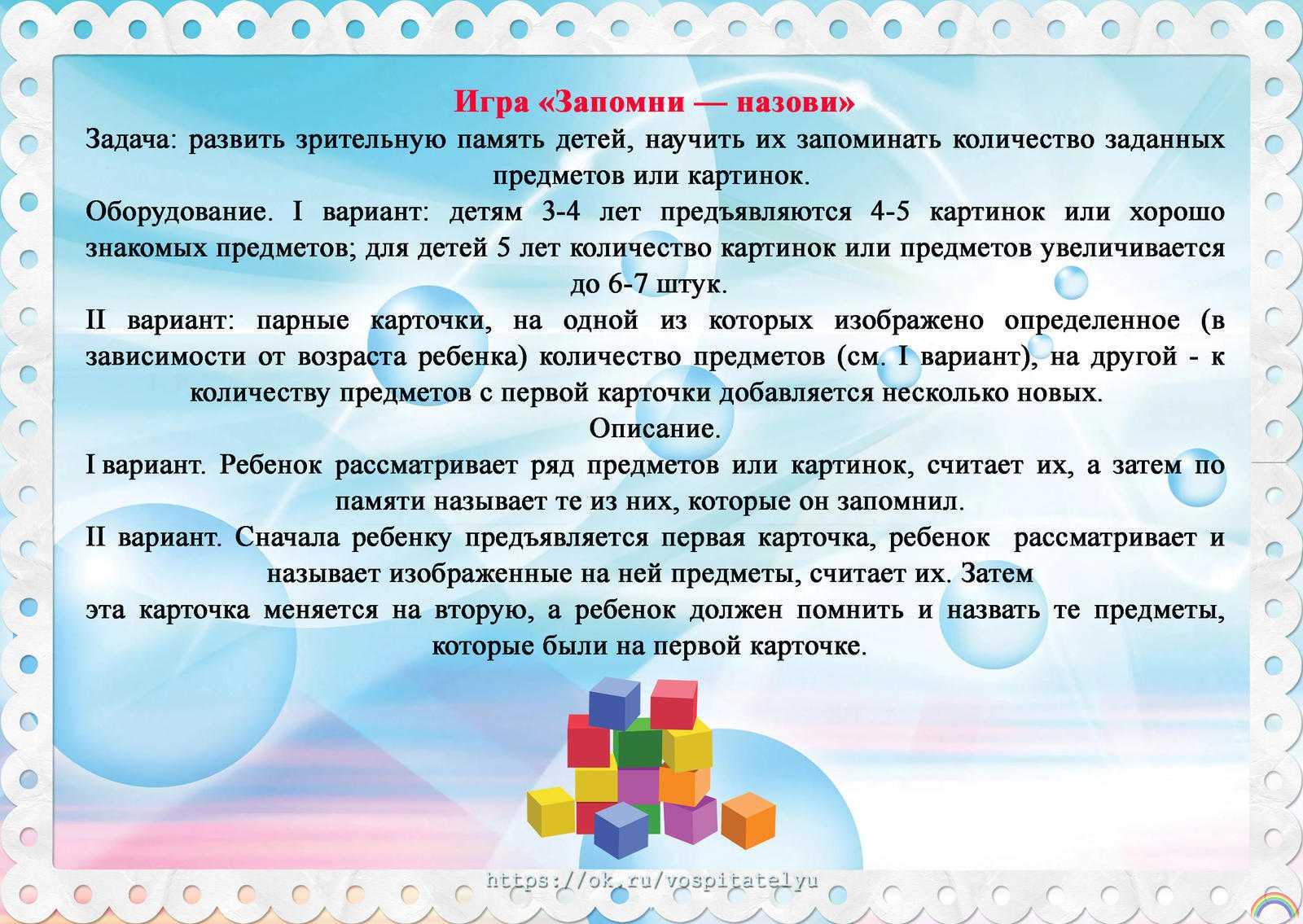Конспект занятия по развитию памяти для детей старшей группы. воспитателям детских садов, школьным учителям и педагогам - маам.ру