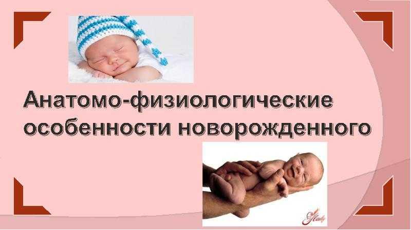 Черты характера новорожденных детей. характер младенца