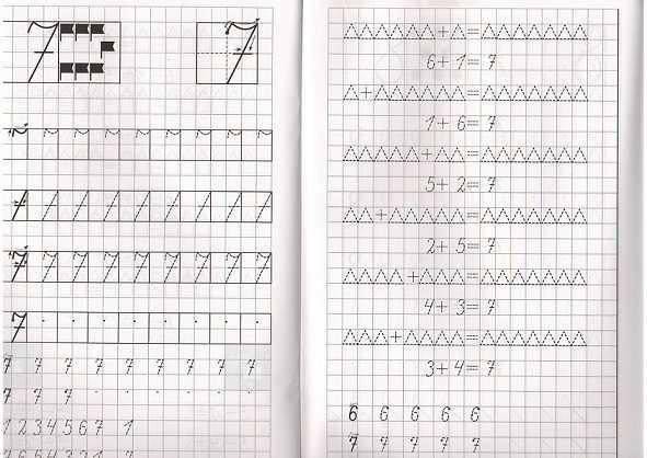 Замечательные варианты прописей цифр для детей
