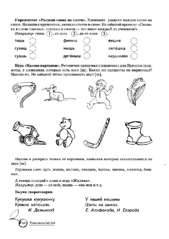 Советы логопеда: логопедические упражнения для детей в домашних условиях | статья для родителей
