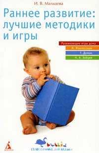 Методика раннего развития п. тюленева: читать раньше, чем ходить