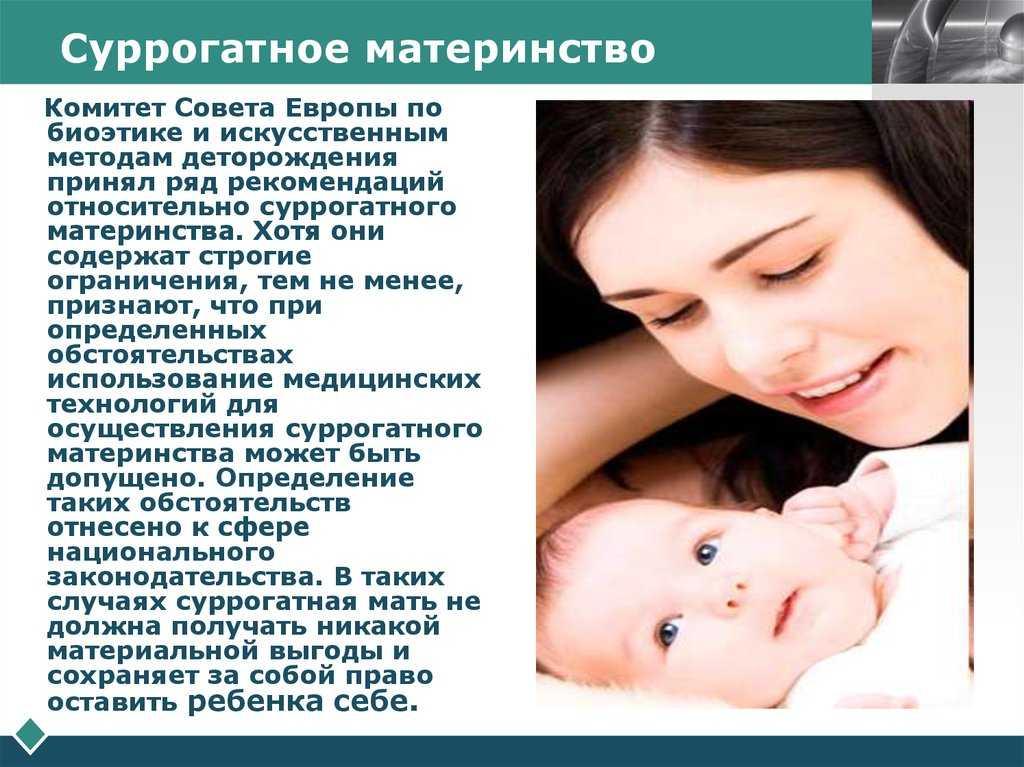 Становиться ли суррогатной матерью?