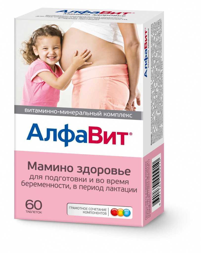 Витамины при планировании беременности для мужчин и женщин - физиологическое значение, дозировка, характеристики и отзывы о популярных витаминных комплексах