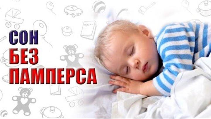 Как отучить ребенка от памперса ночью: практическое руководство