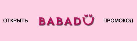 Промокоды babadu