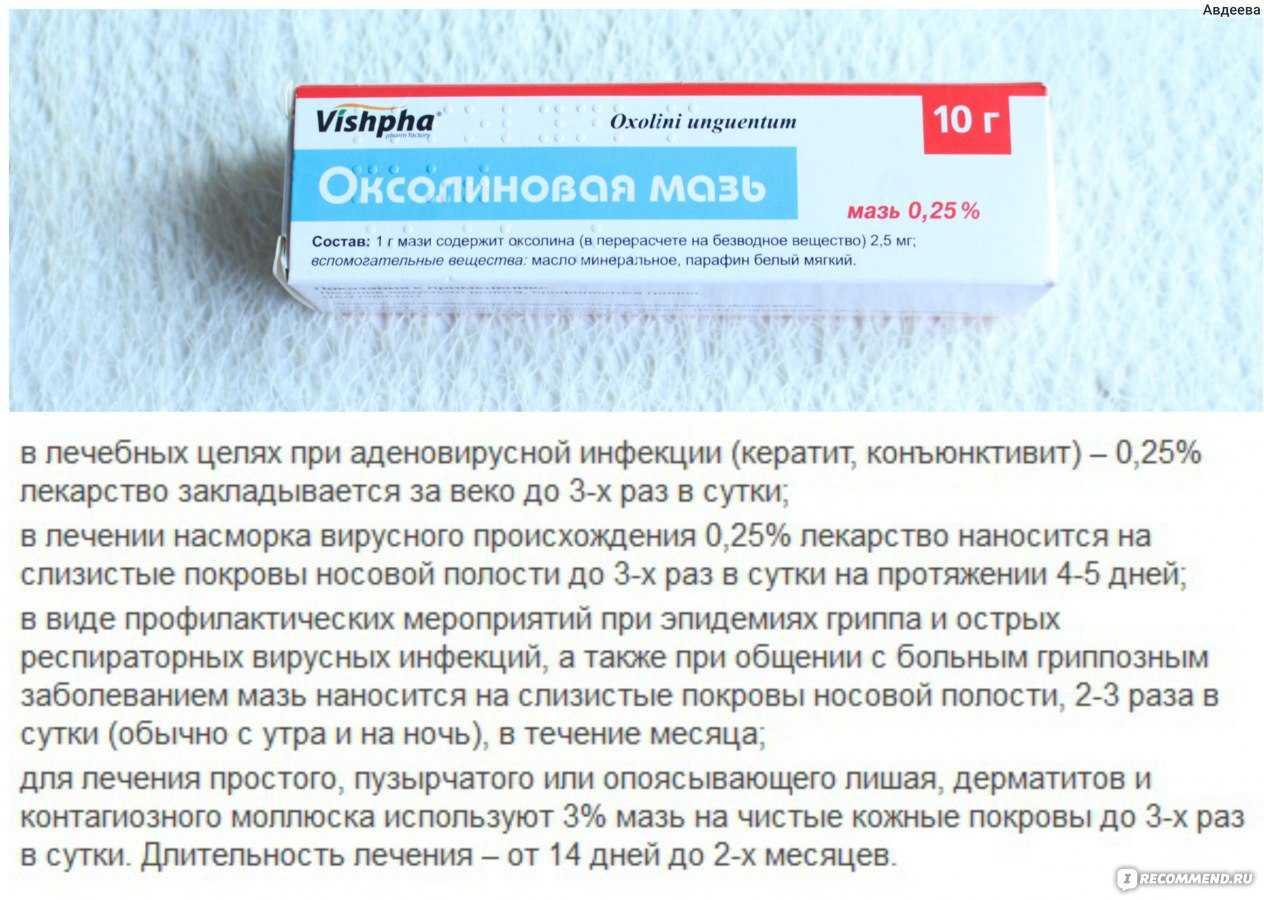 Мазь оксолиновая при беременности: можно ли применять на ранних сроках, инструкция, отзывы