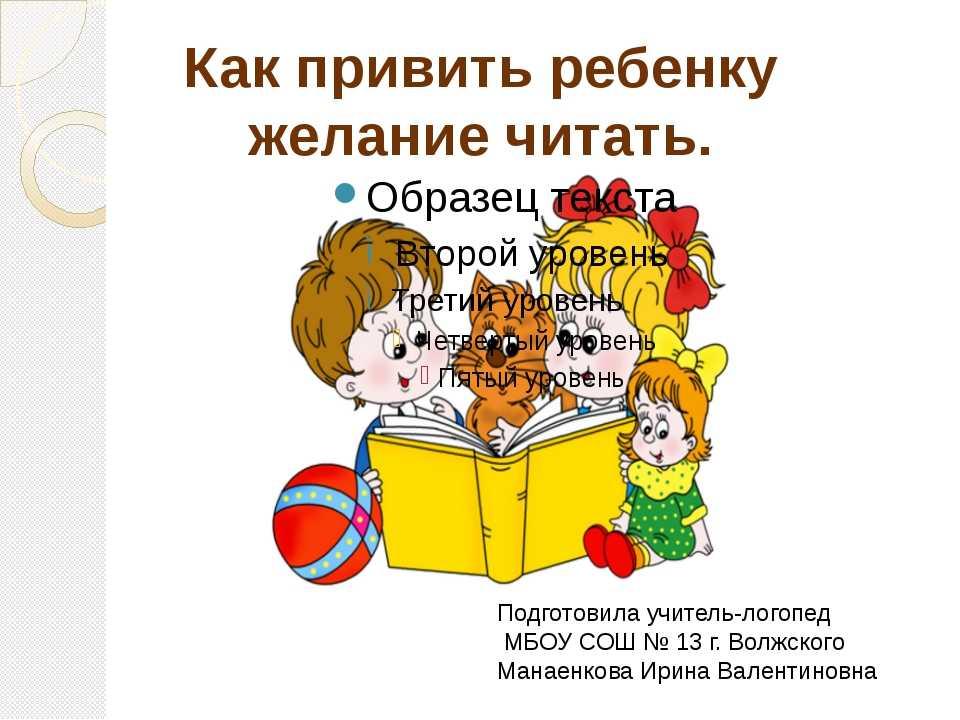 Любовь к чтению: советы психологов как правильно научить любить читать ребенка