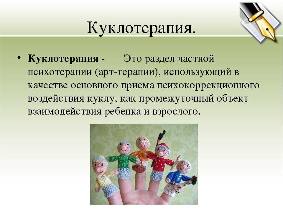Арт-терапевтическая методика «позитивная куклотерапия». - иматон