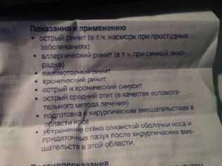 Можно ли капать в нос виброцил при беременности - west-stomatolog.ru