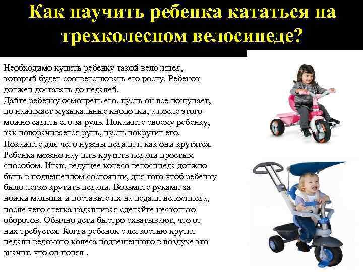 Как научить ребенка кататься на велосипеде двухколесном