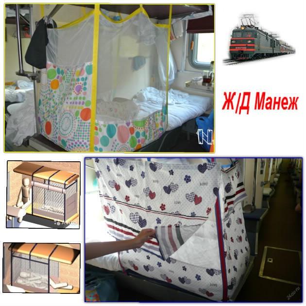 Манеж в поезд для ребенка (31 фото): детская защитная сетка-гамак для безопасности перевозки, особенности и отзывы
