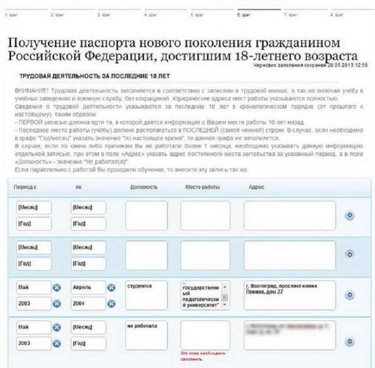 Анкета-заявление на загранпаспорт нового и старого образца 2020