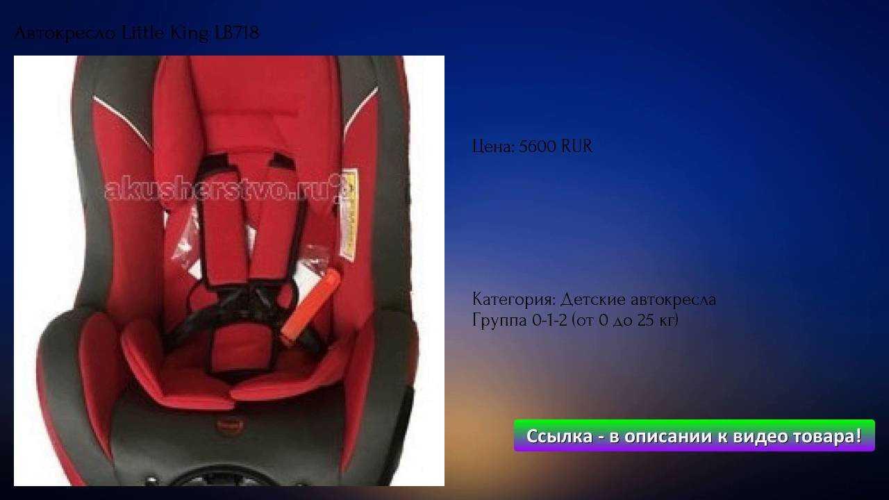 Автокресло «мишутка»: детский вариант lb-513rf и lb-718, автомобильное кресло на 0-18, 25 и 9-36 кг, отзывы
