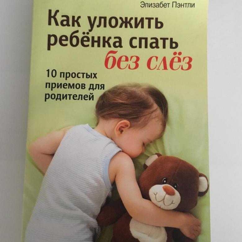 Без капризов. как уложить ребенка спать и другие мамины уловки. ребенок от 1 до 3 лет (личный опыт)