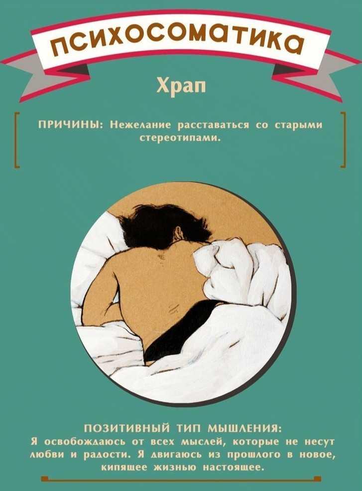 Боли в спине – психосоматика: причины болезней в верхней части или грудном отделе, психосоматические признаки заболеваний