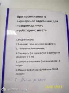 Список необходимых вещей для новорожденного на первое время - лучший и самый полный список в рунете