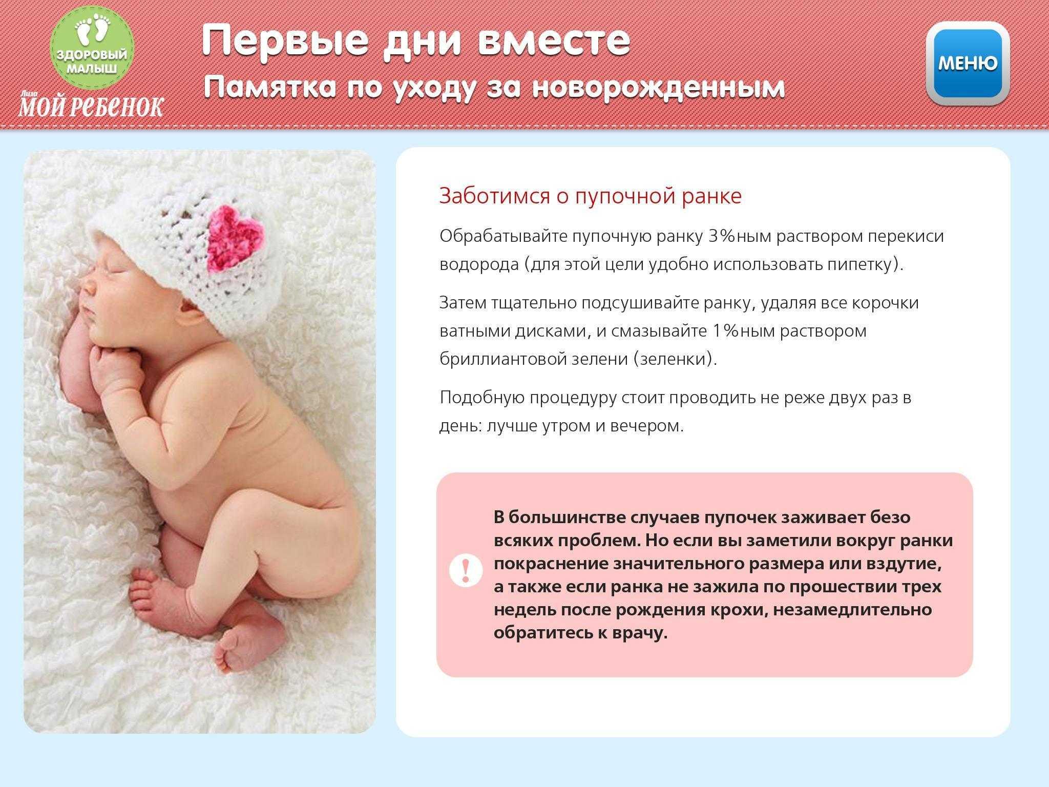 Особенности ухода за младенцем с первых дней жизни ❗️☘️ ( ͡ʘ ͜ʖ ͡ʘ)