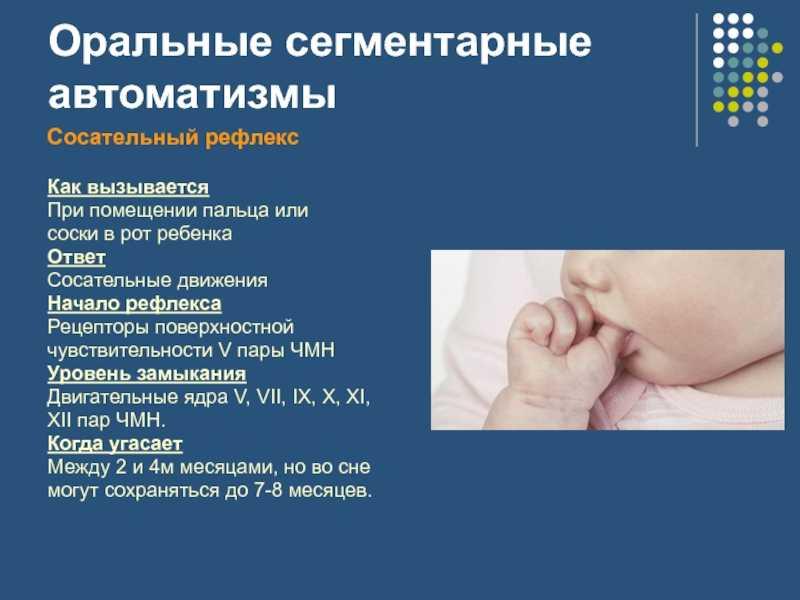 Сосательный рефлекс у недоношенных детей. что делать при слабом сосательном рефлексе или его полном отсутствии