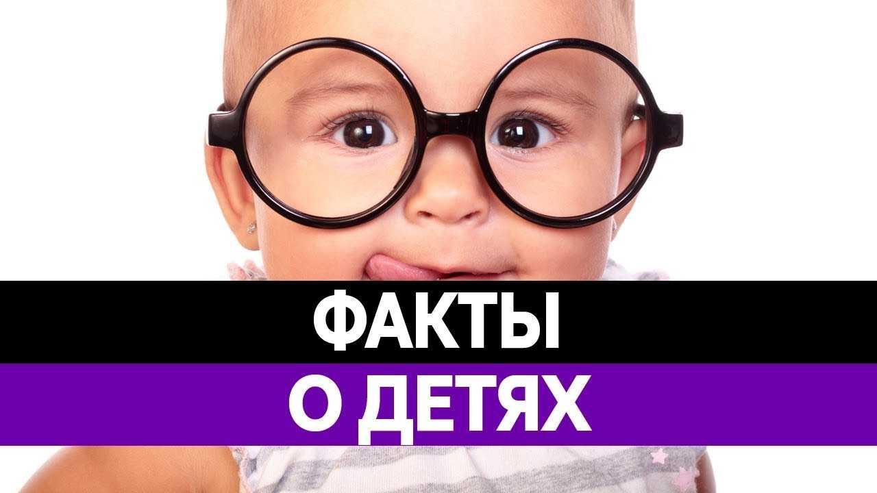 Факты о новорождённых. интересные и необычные факты о младенцах (15 фото)