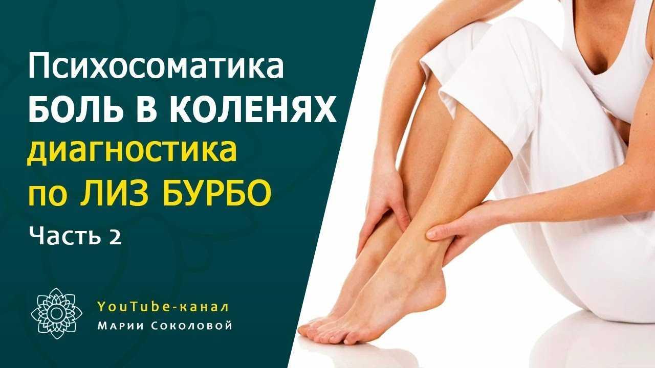 Психосоматика суставов: психологические причины по лиз бурбо